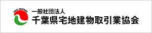 千葉県宅地建物取引業協会 会員のイメージ